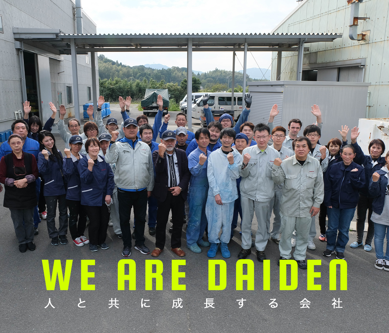 WE ARE DAIDEN